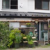 函館カフェ散歩【2】のらいぬ|港町に佇む、元漁具店の古民家カフェ