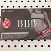 ただ減量するダイエットはNG!AYAサプリメント「B.B.B(トリプルビー)」で理想のボディメイク