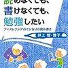 【本】読み書き読めなくても大学進学?!…できるんです!~読めなくても書けなくても勉強したい 読 みました