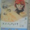 東京よりみちか Vol.37 G19 銀座線浅草 Asakusa