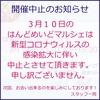 【重要】3/10(火)はんどめいどマルシェ開催中止のお知らせ