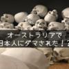 【衝撃告白】海外で日本人に騙された!?悲しい過去をワーホリ・留学予定者のために公開します!