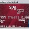 SPGカード(SPGアメックス)