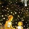 アニメ映画 #火垂るの墓 ポスターの光は蛍の光だけではなかった #ジブリ #スタジオジブリ