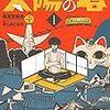 コミック『太陽の塔(1)』発売