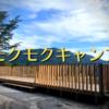 鳥取にちなんむら モクモクキャンプでキャンプしてきました。様子をレポートします。自然と遊べるキャンプ場でした。