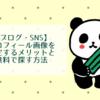 【ブログ・SNS】プロフィール画像(アイコン)を設定するメリットと、無料で探す方法