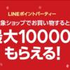 LINEポイントパーティー2019年3月!最大10,000ポイント必ずもらえる!