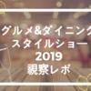 グルメ&ダイニングショー2019展示会視察レポ@東京ビッグサイト 前編☆