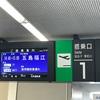39人乗り飛行機に乗ったことがありますか?五島つばき空港へ行く飛行機