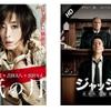 【Amazonインスタントビデオ】最新の注目作品!!新作準新作が299円!!
