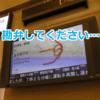 3年ぶりに函館に行こうとしただけなんですけど… ~とりうみトラベル Apr. 2019~