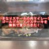 いきなりステーキの肉マイレージゴールドカードでステーキを無料で食べてきた!