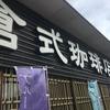 【ノマド・ブロガー向け】倉式珈琲店はパソコン作業をする場所として向いているのか