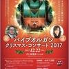 2018年クラシック活動が始動しました。・・・NHKニューイヤーオペラコンサート~