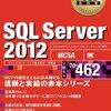 便利な SQL の関数とか、構文とか、その他色々まとめてみる - その5 ( SUBSTRING から STUFF へ ) -