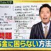 テレワークは学び直しのチャンス!中田敦彦のYouTube大学に入学しました(笑)