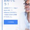 【朗報】Google Adsense審査合格しました!