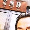 【恵比寿 小籠包】といえばココ!