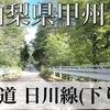 【動画】山梨県甲州市 林道 日川線(下り)