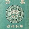 わが齢滴る緑の如くなれば 桂井和雄詩集