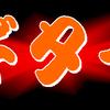 【信州ギター祭り】 7月14日(日)my guitar調整会開催 ~第2弾~