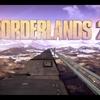 Borderlands 2をクリアした