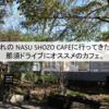 憧れの NASU SHOZO CAFEに行ってきた!那須ドライブにオススメのカフェ。
