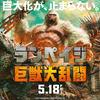 【鑑賞記録】人類の兄貴 vs 巨大生物 『ランペイジ 巨獣大乱闘』