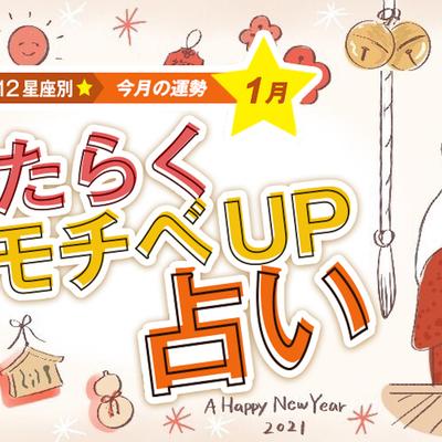 【12星座別はたらくモチベUP占い】1月1日(金)〜1月31日(日)の運勢