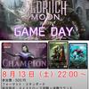 【MTG】8月13日(土)異界月ゲームデー開催のご案内