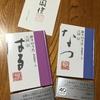童話屋『折々のうた 春化秋冬』刊行記念講演会 谷川俊太郎さん、工藤直子さん。詩人たちのお話を聞きました。