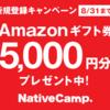 【勉強記録】ネイティブキャンプ1日目 2021/05/25