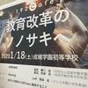 192Cafe 公開イベント #3 教育改革のソノサキへ レポート No.1(2020年1月18日)