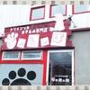 【札幌】手稲区のおすすめペットホテル「犬のしっぽ」の利用口コミ♪
