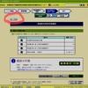 e-Taxで確定申告の準備完了!