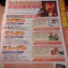 消防庁広報より。暖房器具の修理について。