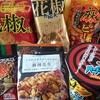 ファミマに売られている花椒(ホアジャオ)激辛系お菓子を片っ端から食べてみた。その1~ハードマニア・ひねり揚げ・ピーナッツ~