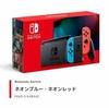 【任天堂】新ニンテンドースイッチを発表!バッテリー強化で約4.5~9.0時間持続!8月下旬に発売予定