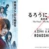 【今週公開の新作映画】「るろうに剣心 最終章 The Final〔2021〕」が気になる。