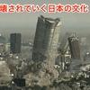 徐々に壊されていく日本の文化・・・