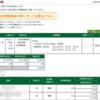 本日の株式トレード報告R3,03,29