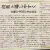 記事:創薬ベンチャーの上場廃止基準が緩和されます。(11月16日日経朝刊第1面)