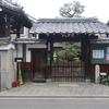 長徳寺 石碑「会津藩洋学所跡地」、「茶家山田宗徧出生之寺」