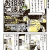 【9月第3週】最近の活動報告・告知