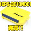 【DEPS】人気ルアーケースの新サイズ「3010NDDM」発売!