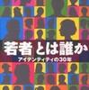 『「若者」とは誰か――アイデンティティの30年』浅野智彦(河出書房新社)