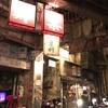 【建物】川崎市・ウェアハウス。九龍城をテーマにした変なゲームセンター。