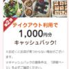 EPARKテイクアウト 1,000円キャッシュバックキャンペーン