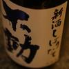 『不動 直汲み 純米吟醸』米の旨みを存分に味わえる、重量級のしぼりたて生原酒。